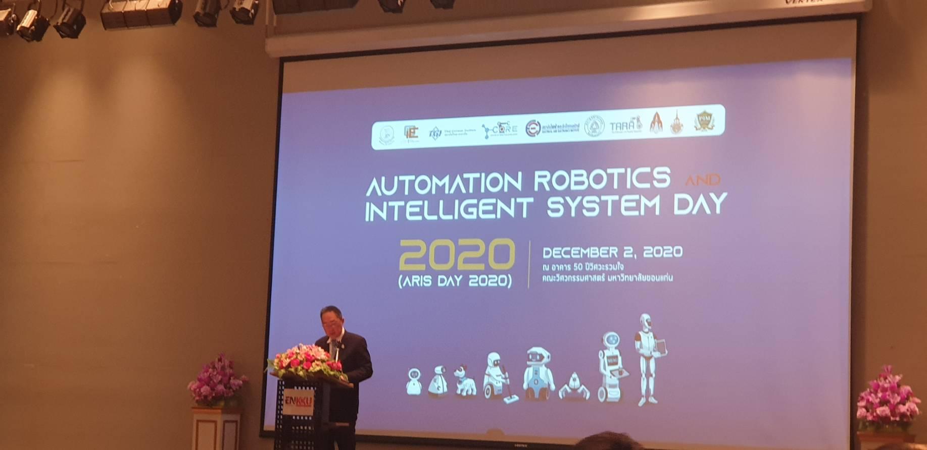 เข้าร่วมงานอบรมและปาฐกถาพิเศษในงาน Automation Robotics and Intelligent System Day 2020(ARIS Day 2020 ) ณ. อาคาร 50 ปี